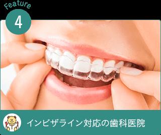 インビザライン対応の歯科医院
