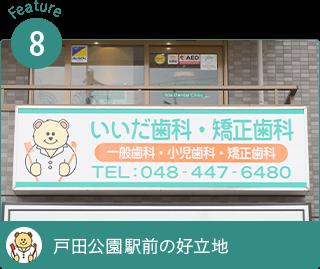 戸田公園駅前の好立地