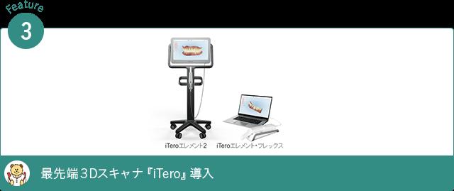 最先端3Dスキャナ『iTero』導入